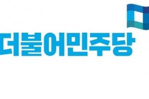 민주당 전남도당, 금품수수·고리사채 시의원 2명 제명