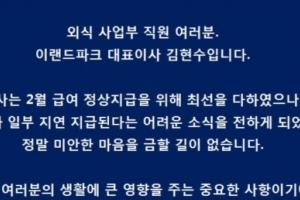 이랜드파크, 알바 임금 이어 '직원 급여도 지연'