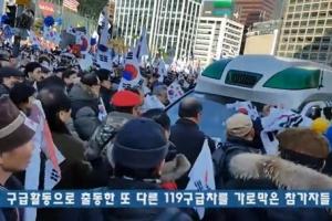 [영상] 집단 폭력에 구급차 진로 방해까지···막무가내 보수 집회