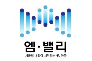 마곡지구 브랜드 '엠·밸리' 확정