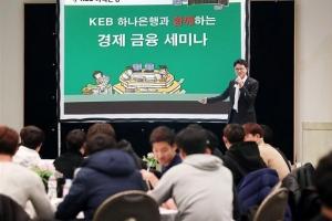 KEB하나은행 축구선수 재테크 설명회