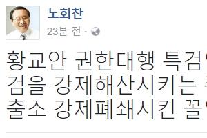 """노회찬, 황교안 특검 연장 불승인에 """"도둑이 파출소 폐쇄시킨 꼴"""""""