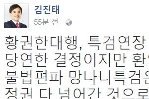 """김진태, 황교안 특검연장 불허에 """"망나니 특검, 그만하면 됐다"""""""