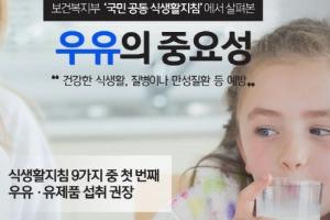 보건복지부 '국민 공통 식생활지침'에서 살펴본 우유의 중요성