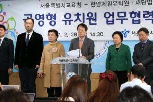 """공영형 유치원 2곳, 서울에서 시범운영…""""유치원비 10분의 1 수준"""""""