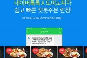 불붙은 '챗봇 전쟁'…피자·홈쇼핑 주문에 숙소 추천까지