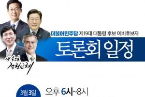 CBS라디오, 민주당 첫 경선 합동 토론회…문재인·안희정·이재명·최성 출연