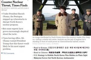 """""""미국 백악관 회의서 한국에 전략 핵무기 재배치 논의""""...뉴욕타임스 보도"""