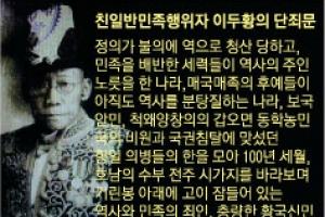 [씨줄날줄] 이두황 단죄비/박건승 논설위원