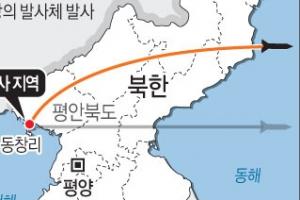 북한, 평북 동창리서 동해상으로 미사일 발사…ICBM 가능성