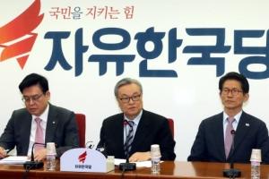 '탄핵인용-기각-각하별' 자유한국당의 대응 시나리오