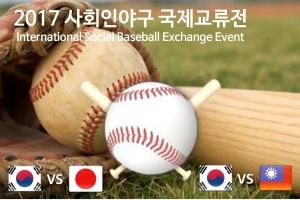 한국, 일본, 대만 사회인야구 대회 열린다