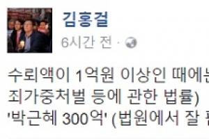 """김홍걸 """"박근혜 300억 뇌물수수, 무기 또는 10년 이상 징역"""""""