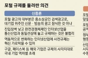 가짜 뉴스에 광고 독식까지… '포털 규제론' 뜨거운 논란