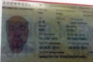 [포토] '김철' 명의로 된 김정남의 북한 외교여권