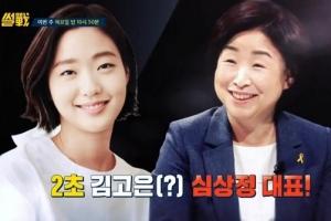 """썰전 심상정, 김고은 닮았다?…유시민 """"2초 김고은"""""""