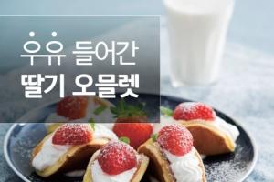 가족 봄나들이 어울리는 제철요리 '우유 딸기 오믈렛'