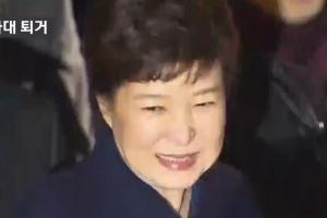 박근혜 전 대통령, 삼성동 사저 도착…차에서 내린 모습 보니