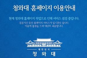 靑 홈피 서비스 중단…15일께 '박근혜 없는' 임시홈피 개편