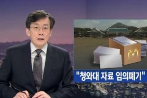 """""""박근혜 정부가 청와대 주요문서 임의로 폐기했다"""""""