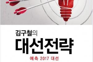 김구철의 대선전략 예측 2017 대선