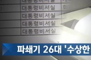 JTBC 뉴스룸…청와대, 최순실 태블릿PC 보도 후 파쇄기 26대 구입