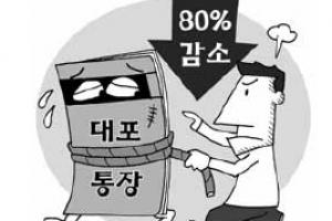 [경제 블로그] 대포통장 꼼짝 마! 농협의 환골탈태