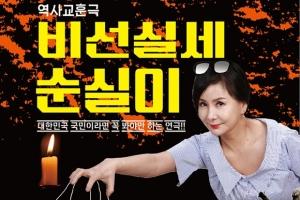 '최순실 국정농단' 연극 무대에…최순실역은 '산딸기 2' 선우일란