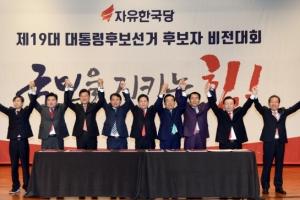 [서울포토] 자유한국당 대통령후보선거 후보자 비전대회