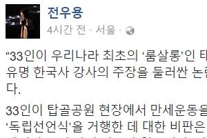 """설민석, 민족대표 폄훼 논란에 전우용 """"낮술 먹고 서명? 상상력 과도해"""""""