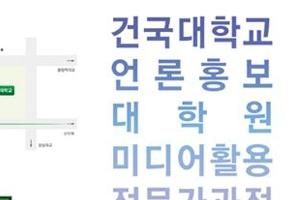 '미디어활용전문가' 양성한다… 건국대 언론홍보대학원 과정 개설