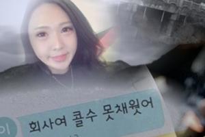 '그것이 알고싶다'…변사체로 발견된 19살 여고생, 죽음을 부른 현장실습