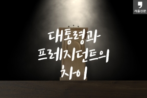 [카드뉴스] 대통령과 프레지던트의 차이
