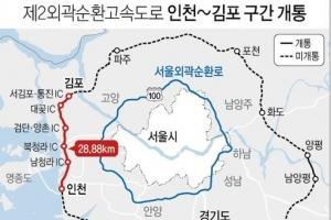 제2외곽순환 23일 일부 개통…'송도∼한강신도시' 25분 주파
