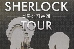 '셜록 홈즈 마니아'를 위한 영국성지순례