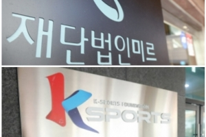 미르·K스포츠재단 1년여만에 설립허가 취소…청산절차 진행