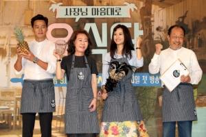 """'꽃누나' 윤여정 """"살림 놓은 지 오래된 제가 메인 셰프라니…"""""""