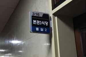 [정치뉴스 테이크아웃] 국회 의원식당 개명 이름만 '본관3식당'…일반인은 사용 못해…