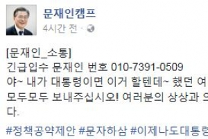문재인 전화번호 공개…'010-7391-0509'로 국민 공약 받는다
