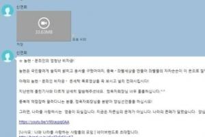 강남구청장, 단톡방에 '놈현·문죄인 비자금 영상' 유포 논란