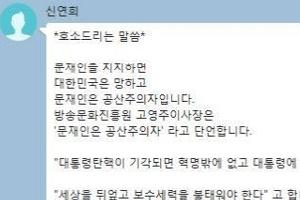 문재인측, 신연희 강남구청장 '허위사실 유포' 고발키로