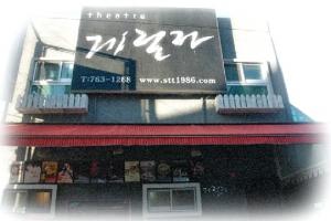 아듀! 게릴라 극장