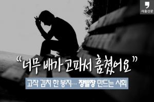[카드뉴스] 고작 김치 한 봉지…장발장 만드는 사회