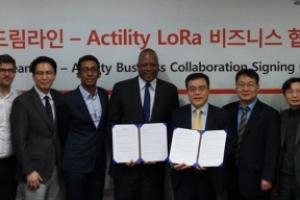 드림라인-액틸리티 사업협약 체결…IoT 전용망 사업 본격화