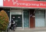 인도네시아 북한식당 영업…