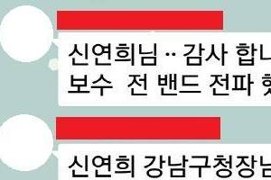 """여선웅 """"신연희 해명? 구청장직 박탈 면하기 위한 속임수"""""""