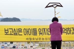 [서울포토] 세월호 희생자 기리는 시민