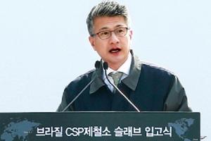 """""""한국-브라질 잇는 글로벌 철강 벨트 완성"""""""