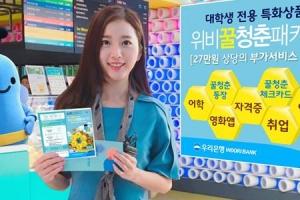 [금융 특집] 우리은행, 대학생에게 특화된 혜택  '위비 꿀청춘 패키지' 출시
