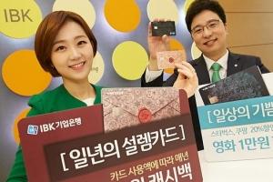 [금융 특집] IBK기업은행, 적립파 '일년의 설렘카드'… 할인파 '일상의 기쁨카드'